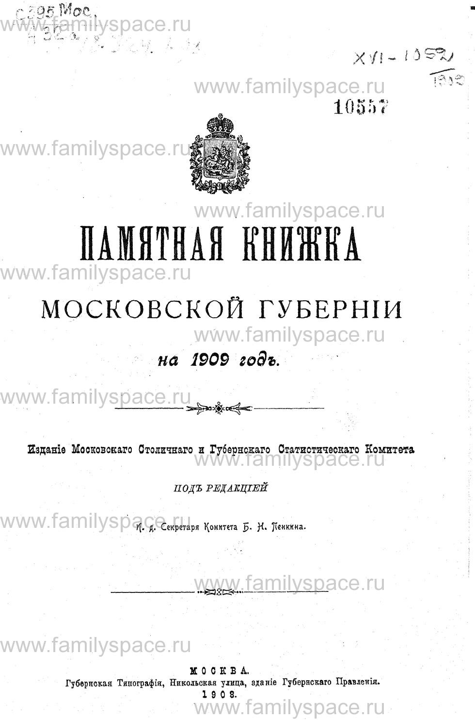 Поиск по фамилии - Памятная книжка Московской губернии на 1909 г, страница 1