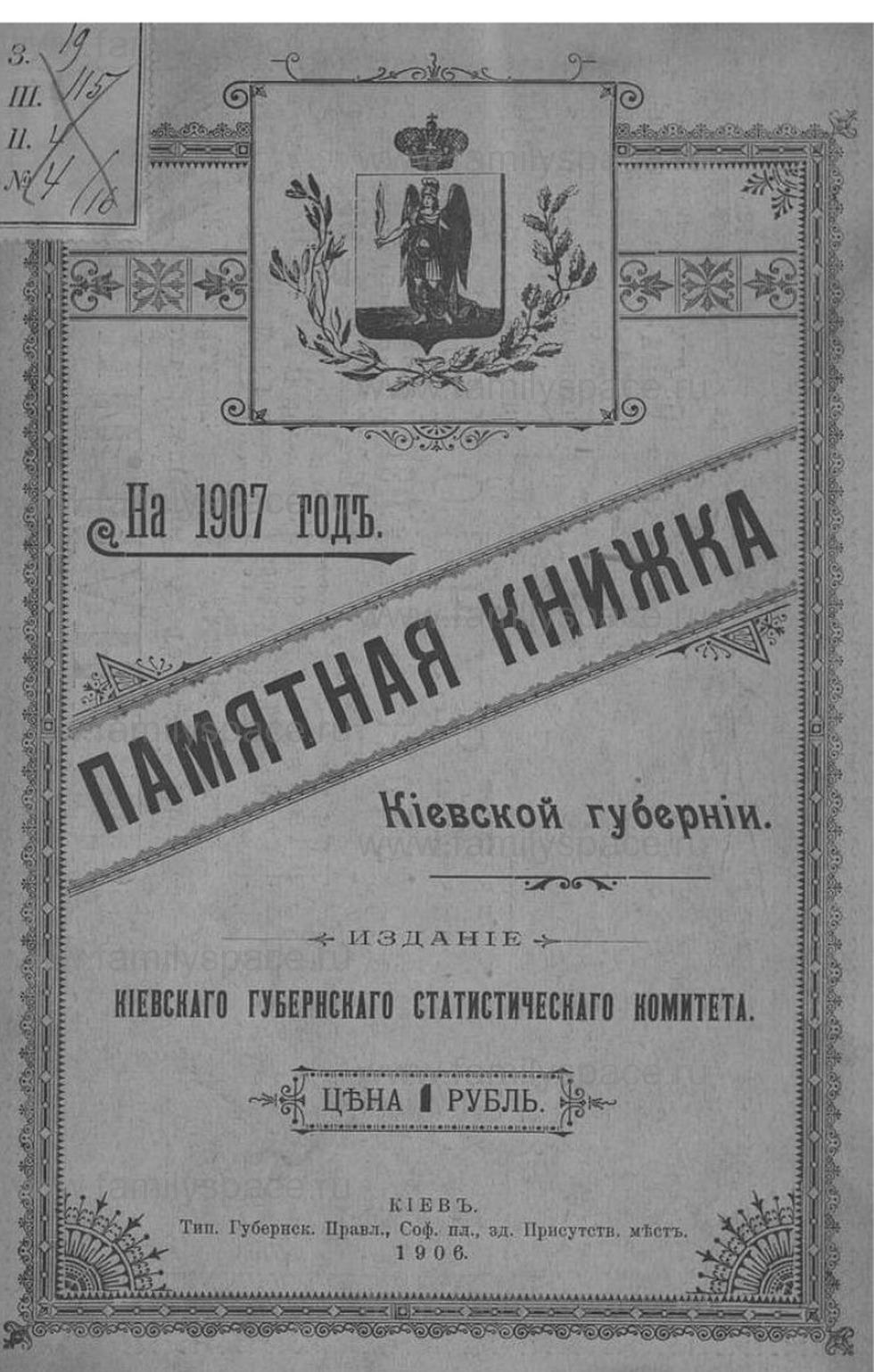 Поиск по фамилии - Памятная книжка Киевской губернии на 1917 год, страница 2