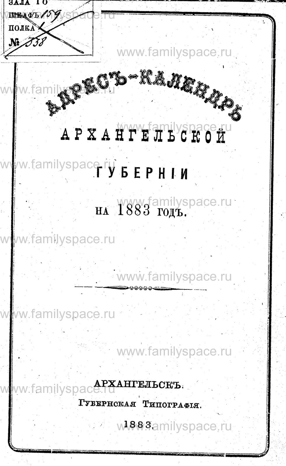 Поиск по фамилии - Адрес-календарь Архангельской губернии на 1883 г, страница 1
