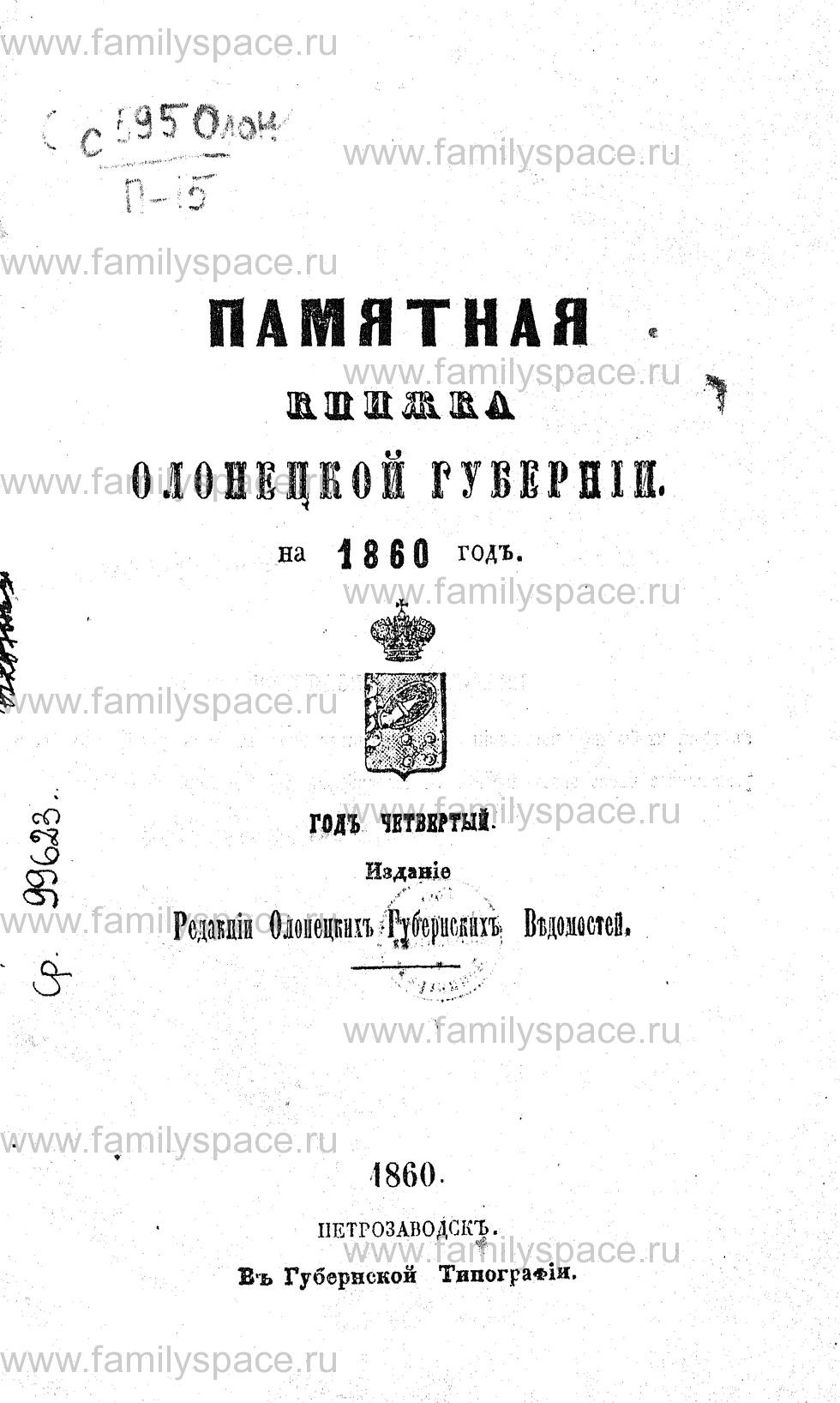Поиск по фамилии - Памятная книжка Олонецкой губернии на 1860 г, страница 1