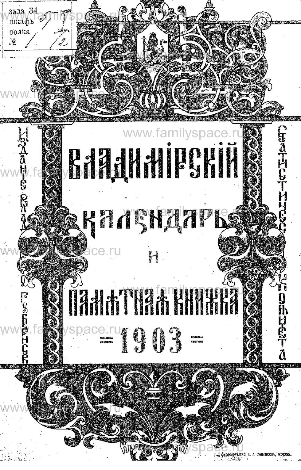 Поиск по фамилии - Владимирский календарь и памятная книжка на 1903 г, страница 1