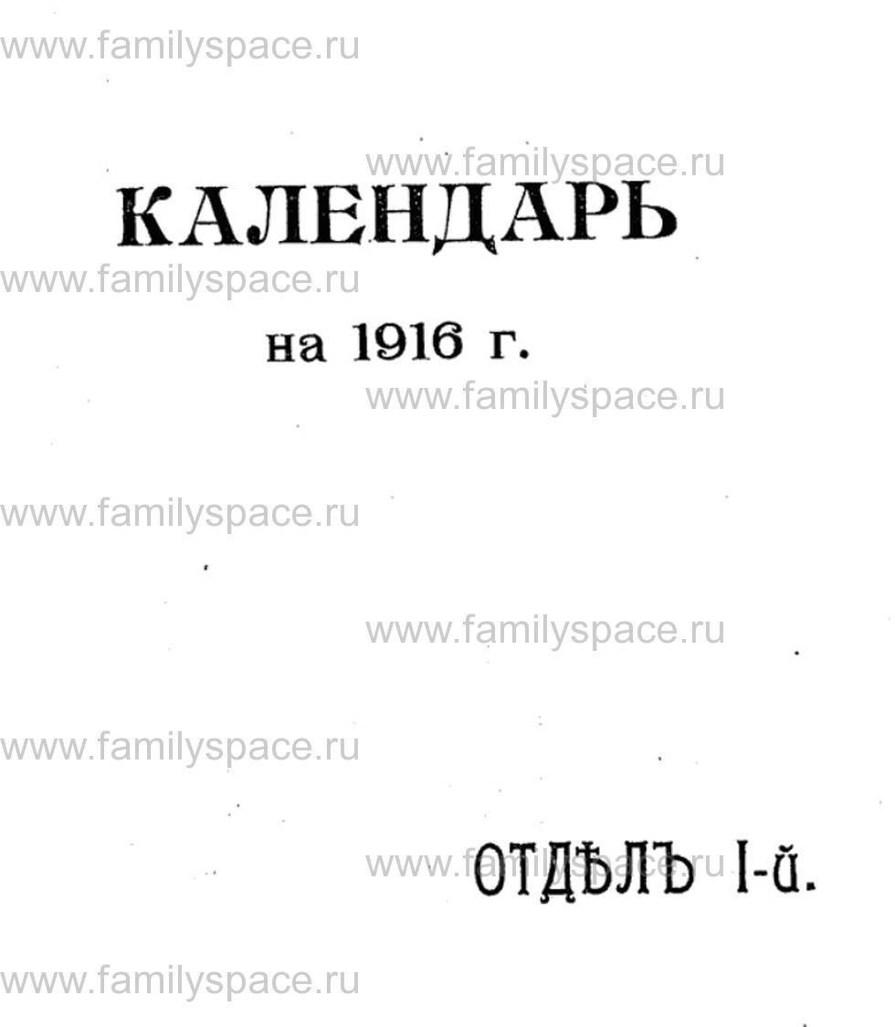 Поиск по фамилии - Адрес-календарь и справочная книжка Казанской губернии на 1916 г, ч.1, страница 1