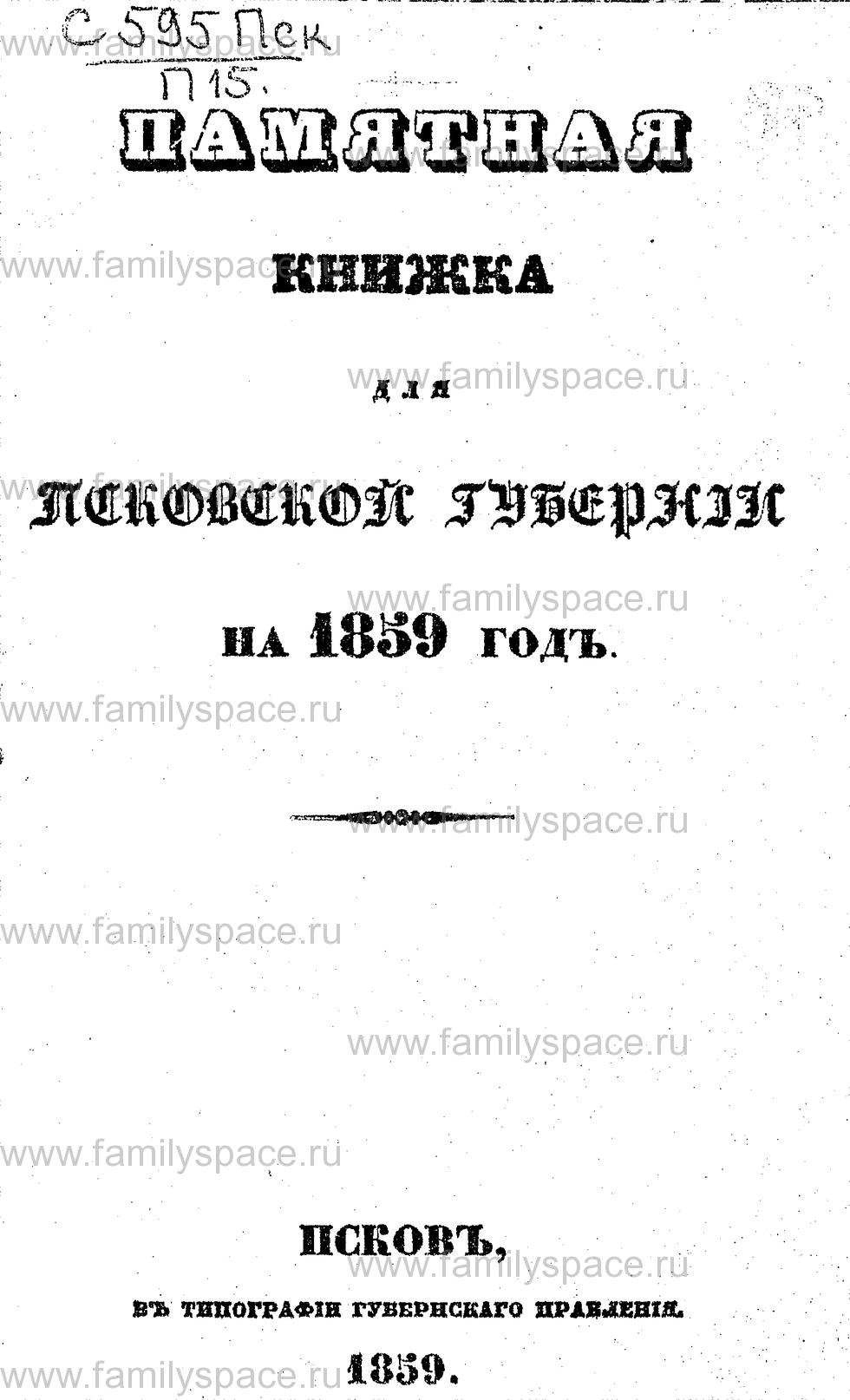 Поиск по фамилии - Памятная книжка Псковской губернии на 1859 г, страница 1
