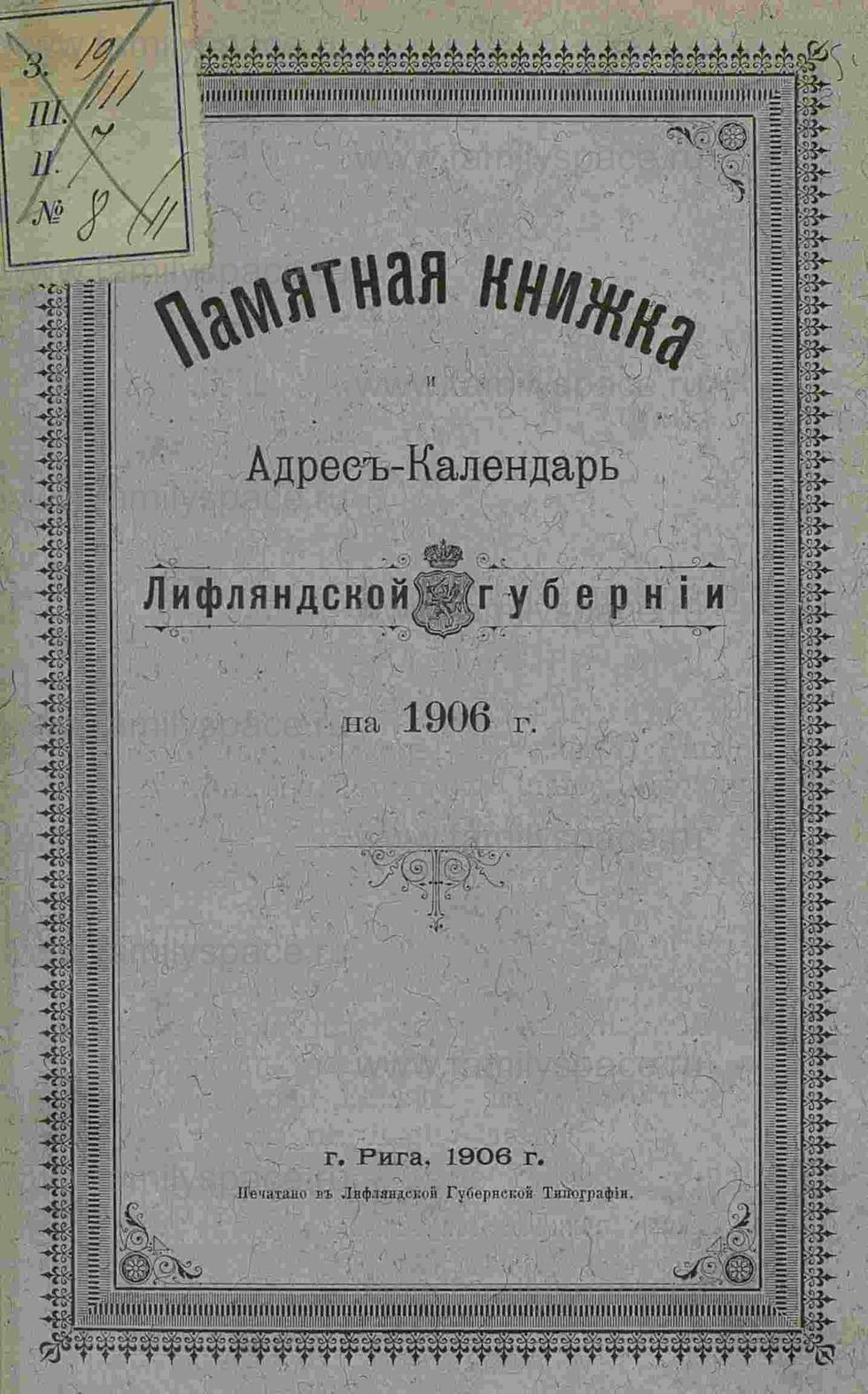 Поиск по фамилии - Памятная книга и адрес-календарь Лифляндской губернии на 1906 г, страница 3