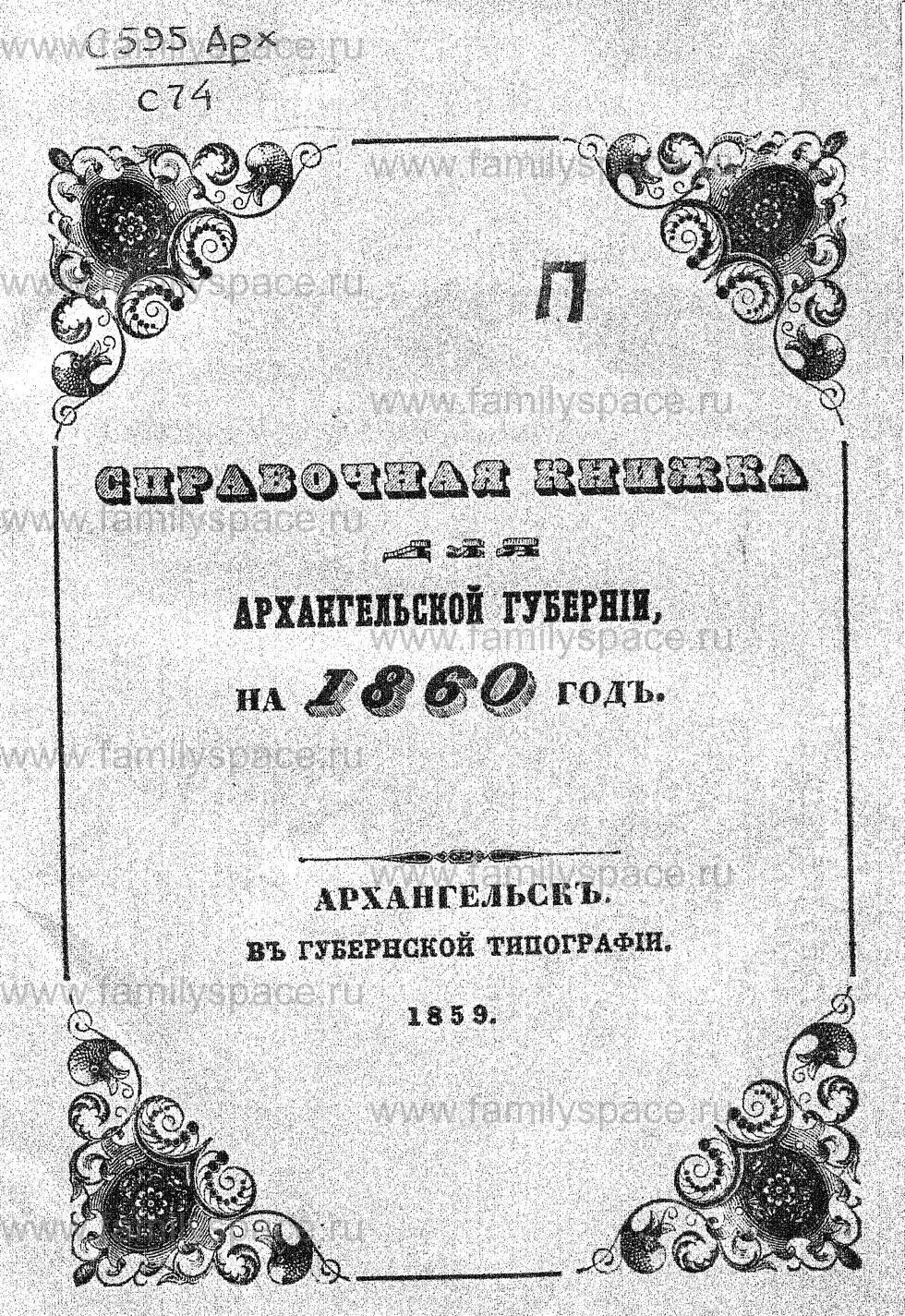 Поиск по фамилии - Справочная книжка Архангельской губернии на 1860 г, страница 1