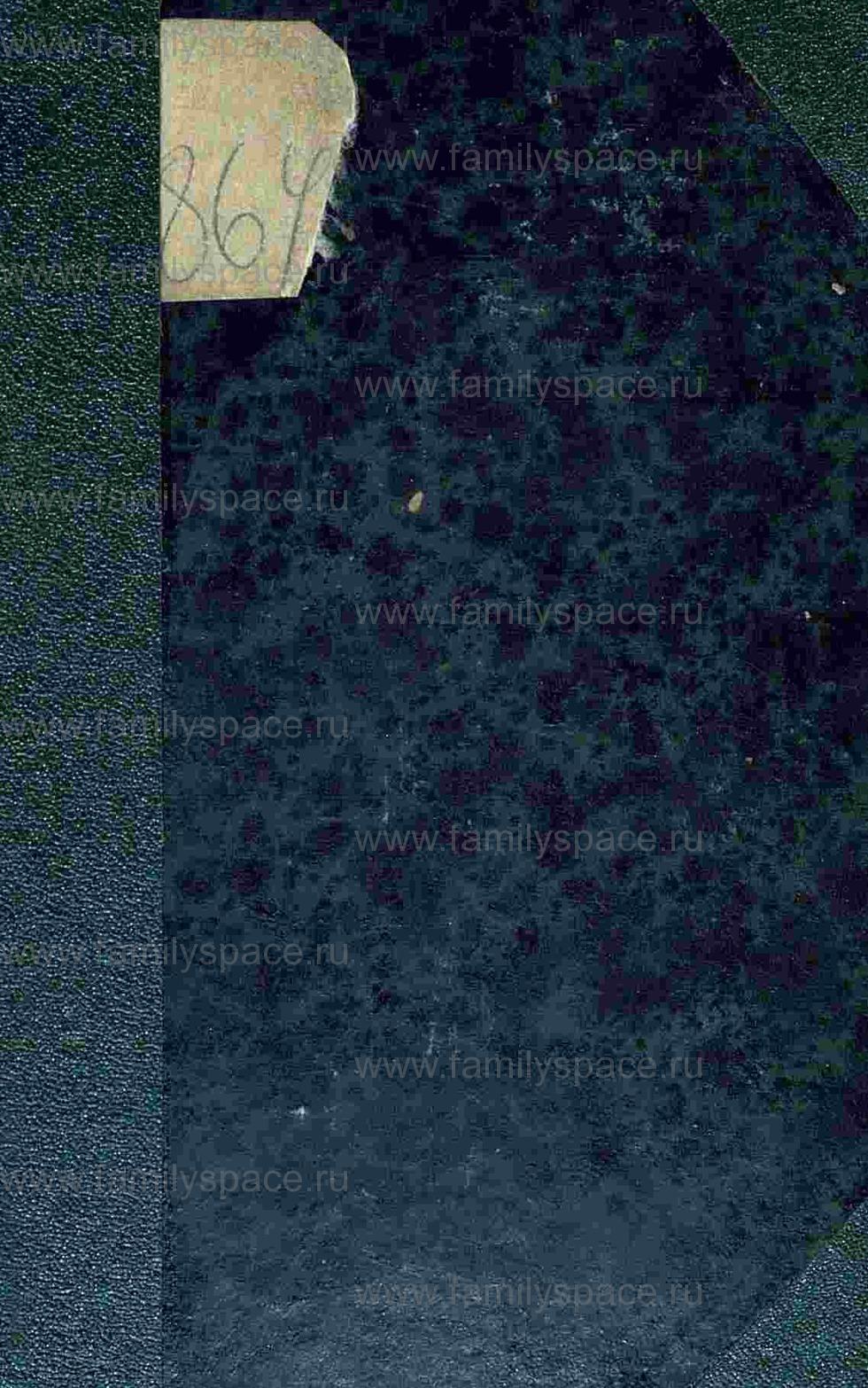 Поиск по фамилии - Памятная книжка Гродненской губернии 1864 г., страница 1