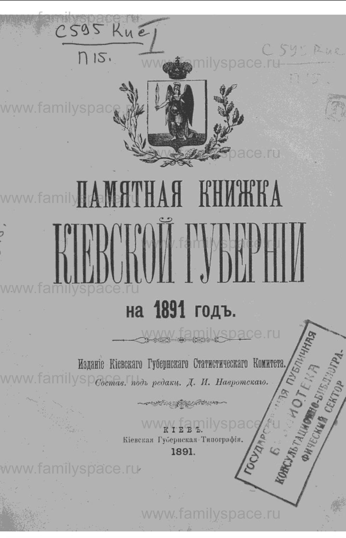 Поиск по фамилии - Памятная книжка Киевской губернии на 1891 год, страница 3