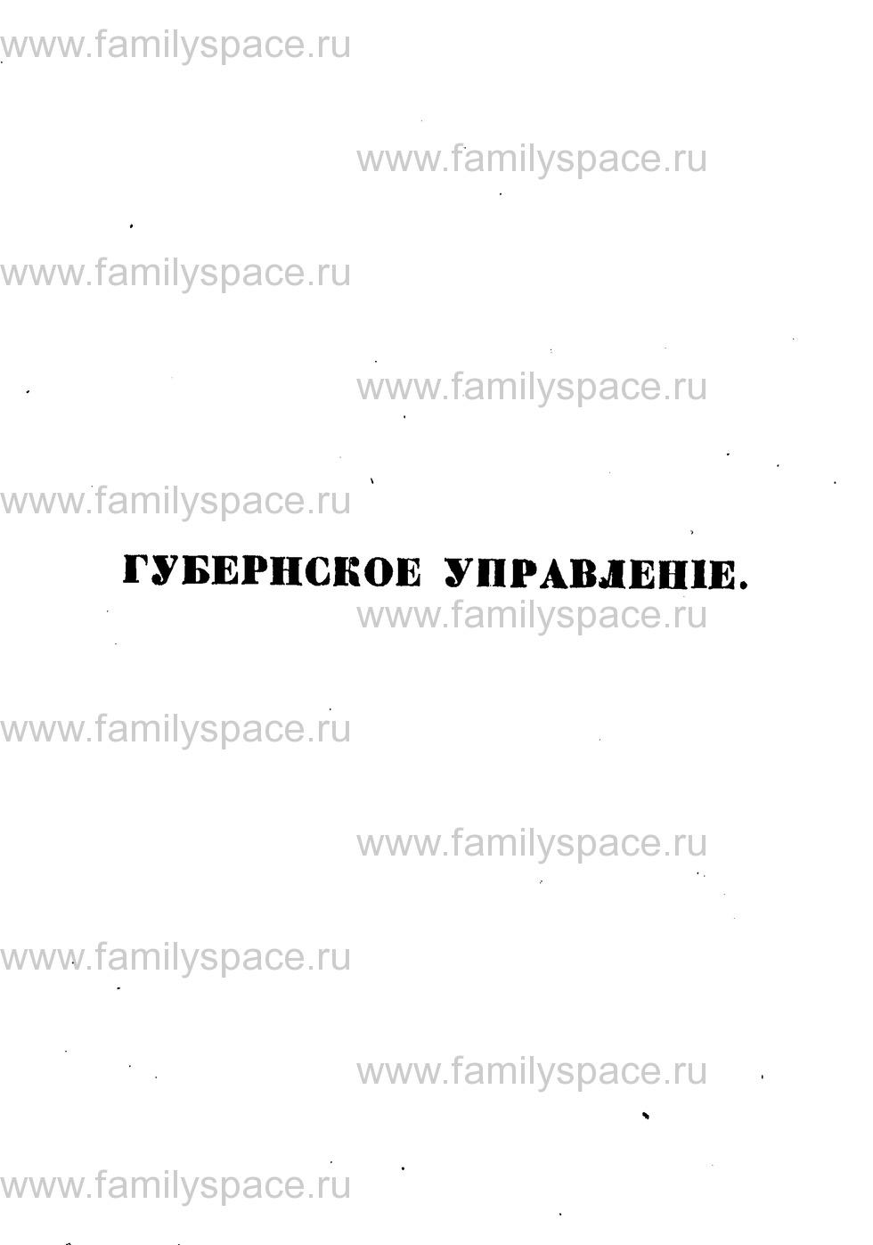Поиск по фамилии - Памятная книжка Псковской губернии на 1862 г, страница 1