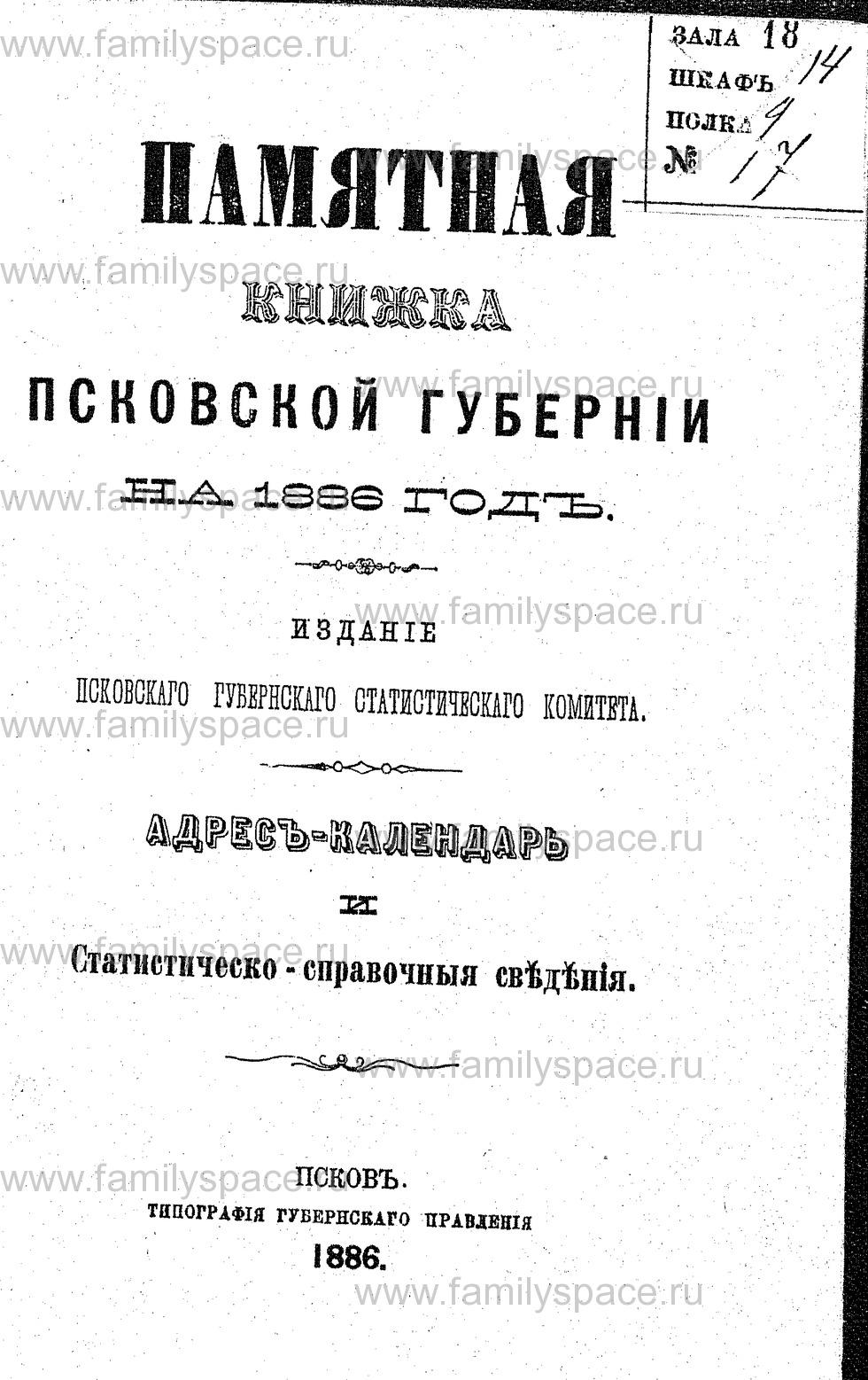Поиск по фамилии - Памятняа книжка Псковской губернии на 1886 г, страница 1