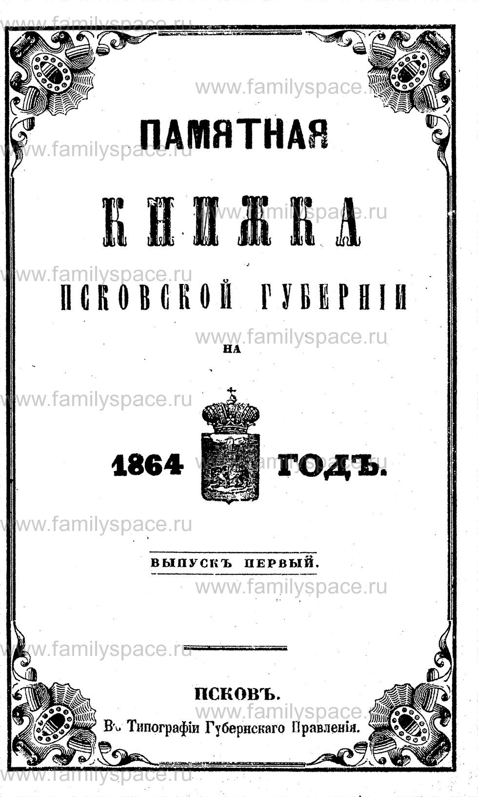 Поиск по фамилии - Памятная книжка Псковской губернии на 1864 г, страница 1