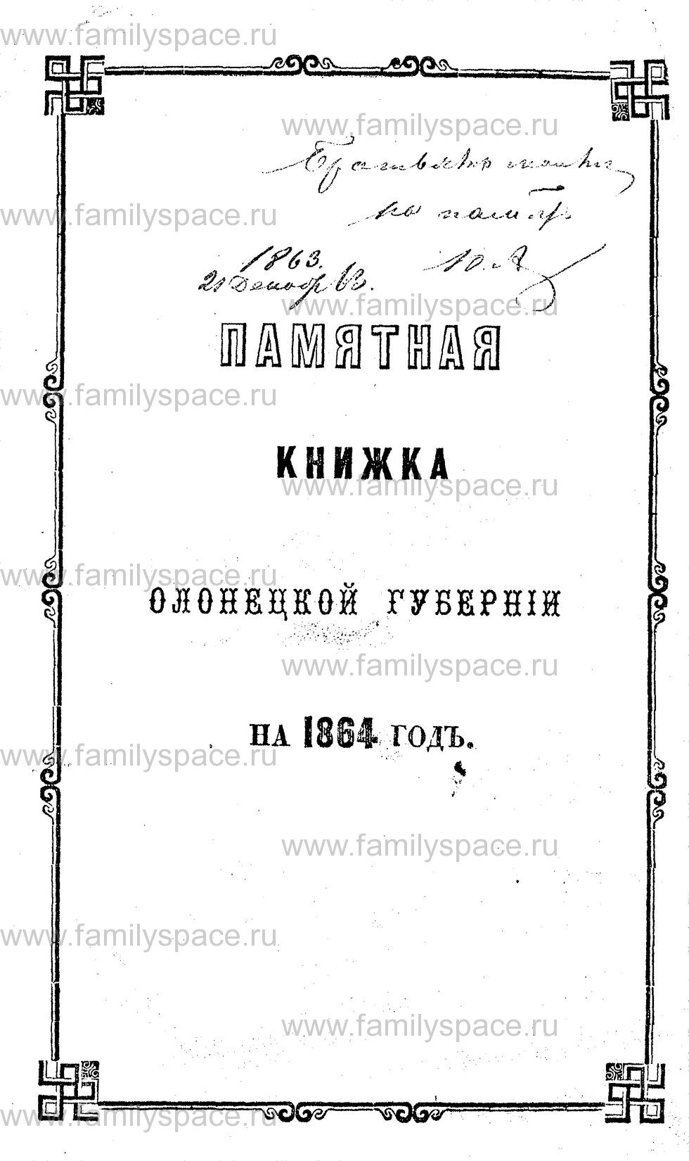 Поиск по фамилии - Памятная книжка Олонецкой губернии на 1864 г, страница 1