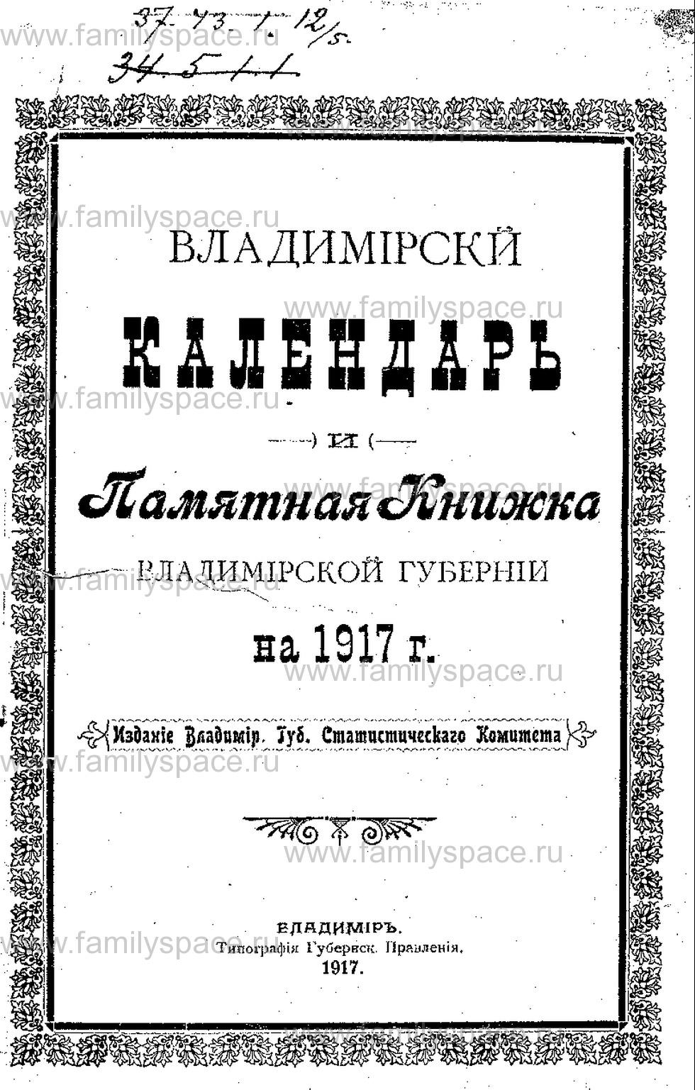 Поиск по фамилии - Владимирский календарь и памятная книжка Владимирской губернии на 1917 г, страница 1
