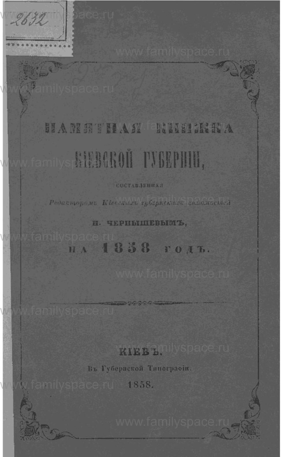 Поиск по фамилии - Памятная книжка Киевской губернии на 1858 год, страница 2