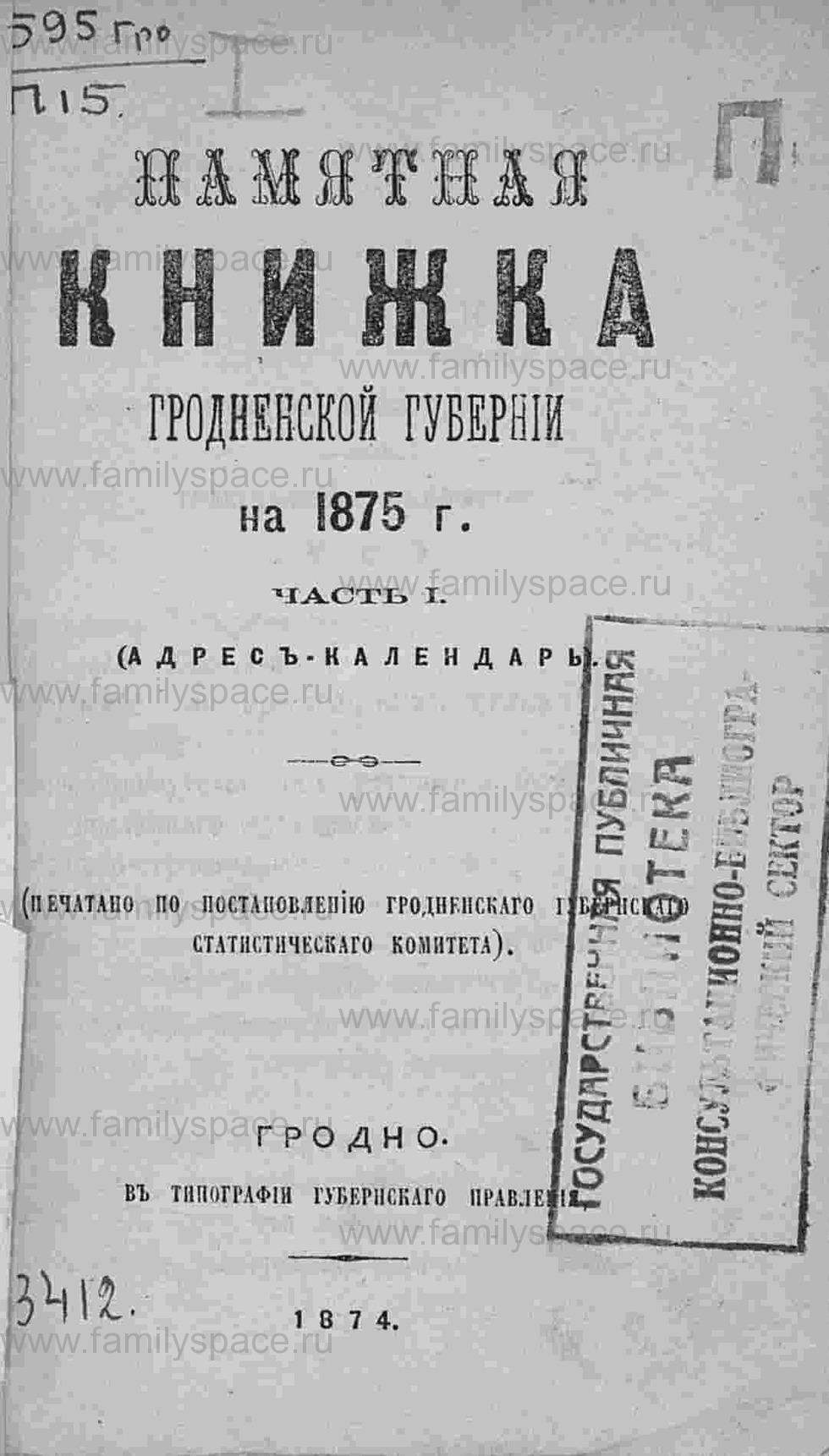 Поиск по фамилии - Памятная книжка Гродненской губернии на 1875 г, страница 4