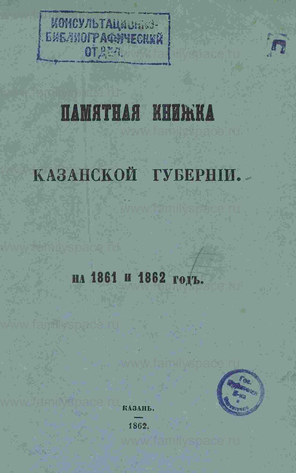 Поиск по фамилии - Памятная книжка Казанской губернии на 1861-62 гг., страница 3