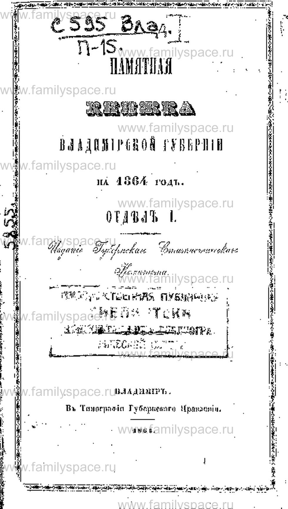 Поиск по фамилии - Памятная книжка Владимирской губернии на 1864 г, страница 1