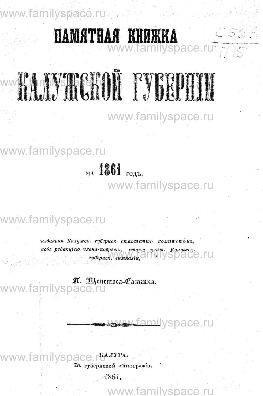 Поиск по фамилии - Памятная книжка Калужской губернии на 1861 г, страница 1