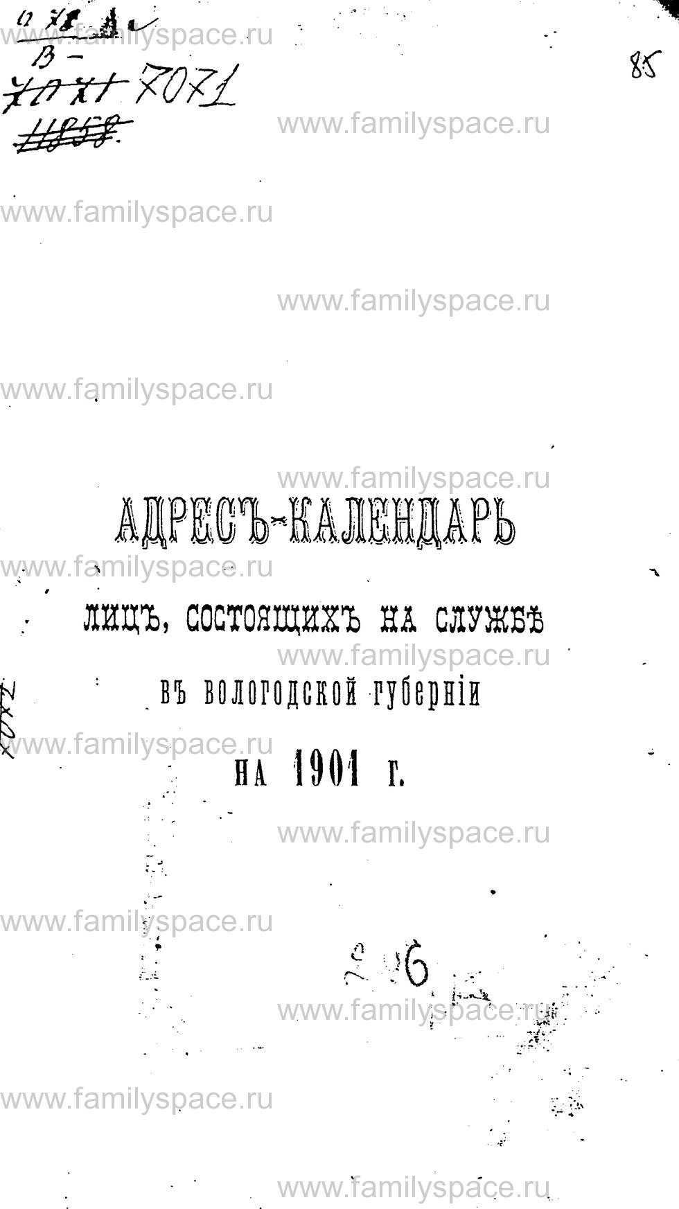 Поиск по фамилии - Адрес-календарь Вологодской губернии на 1901 г, страница 1