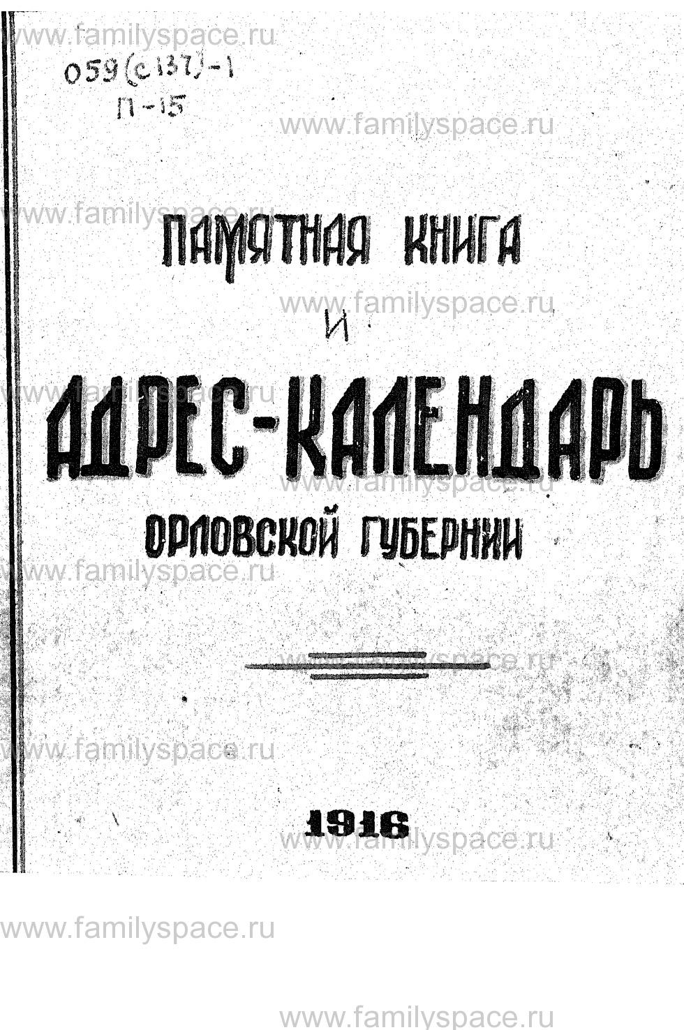 Поиск по фамилии - Памятная книга и адрес-календарь Орловской губернии на 1916 г, страница 1