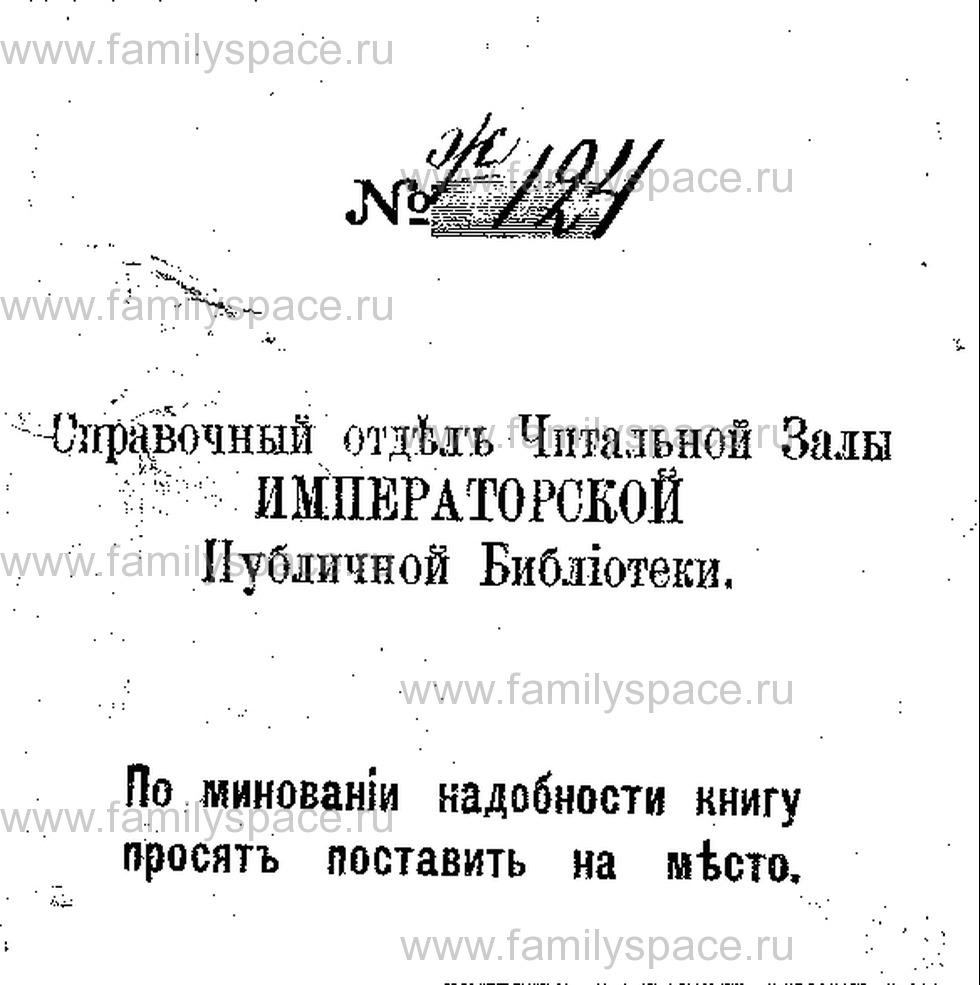 Поиск по фамилии - Памятная книжка Владимирской губернии на 1862 г, страница 1
