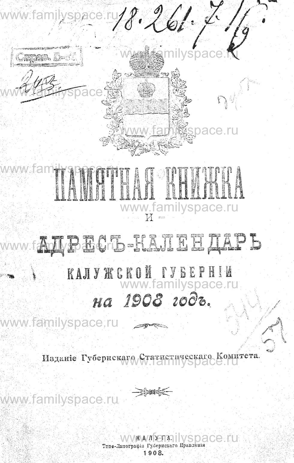 Поиск по фамилии - Памятная книжка и адрес-календарь Калужской губернии на 1908 г, страница 1