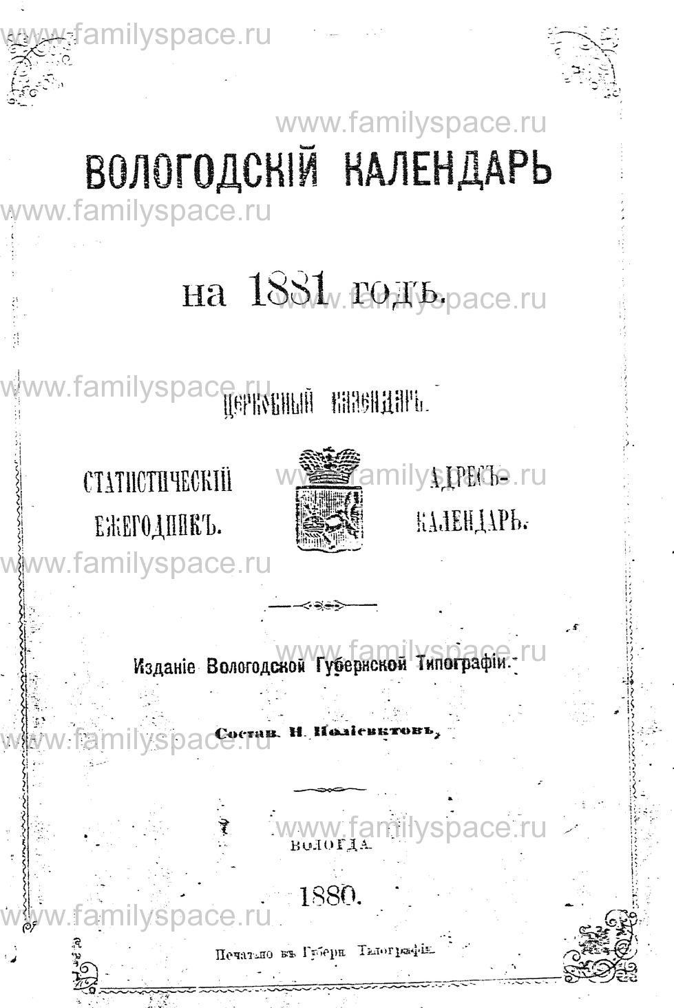 Поиск по фамилии - Вологодский календарь на 1881 г, страница 1