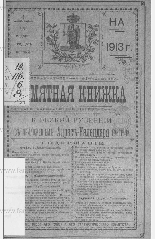 Поиск по фамилии - Памятная книжка Киевской губернии на 1913 год с приложением адрес-календаря губернии, страница 3