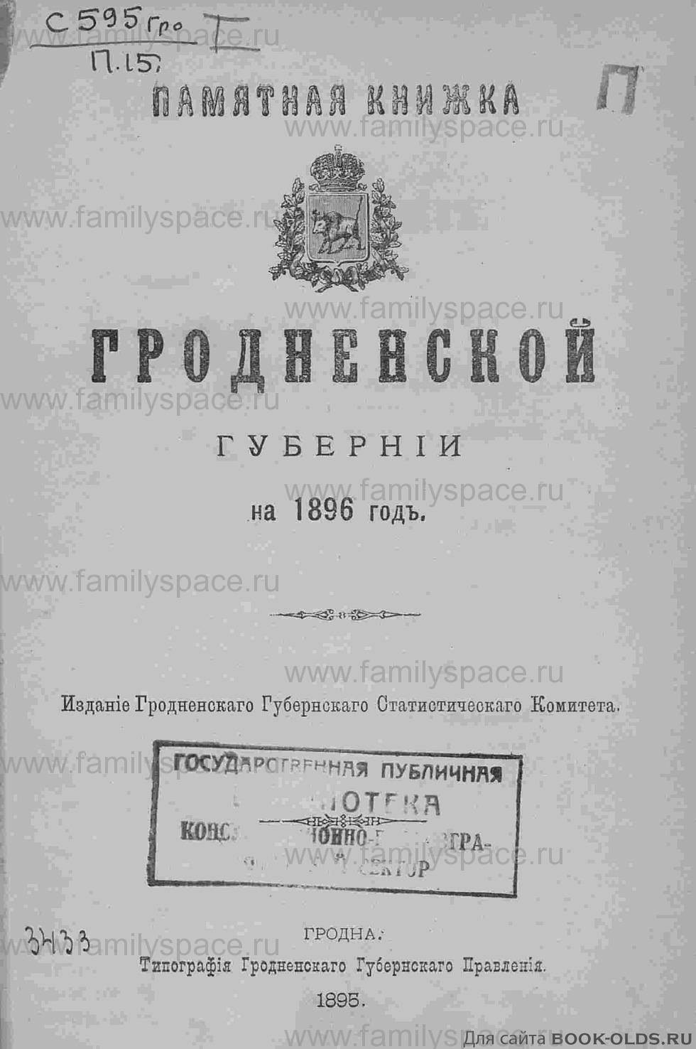 Поиск по фамилии - Памятная книжка Гродненской губернии на 1896 г, страница 4