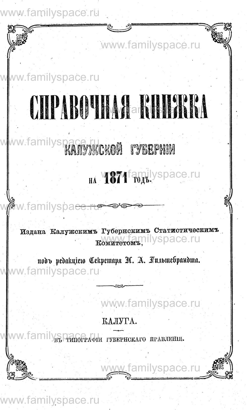 Поиск по фамилии - Справочная книжка Калужской губернии на 1871 г, страница 1