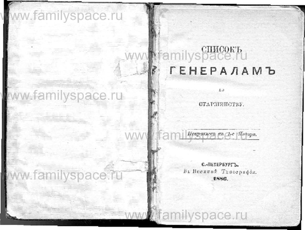 Поиск по фамилии - Список генералов по старшинству, Санкт-Петербург 1886 г, страница 11