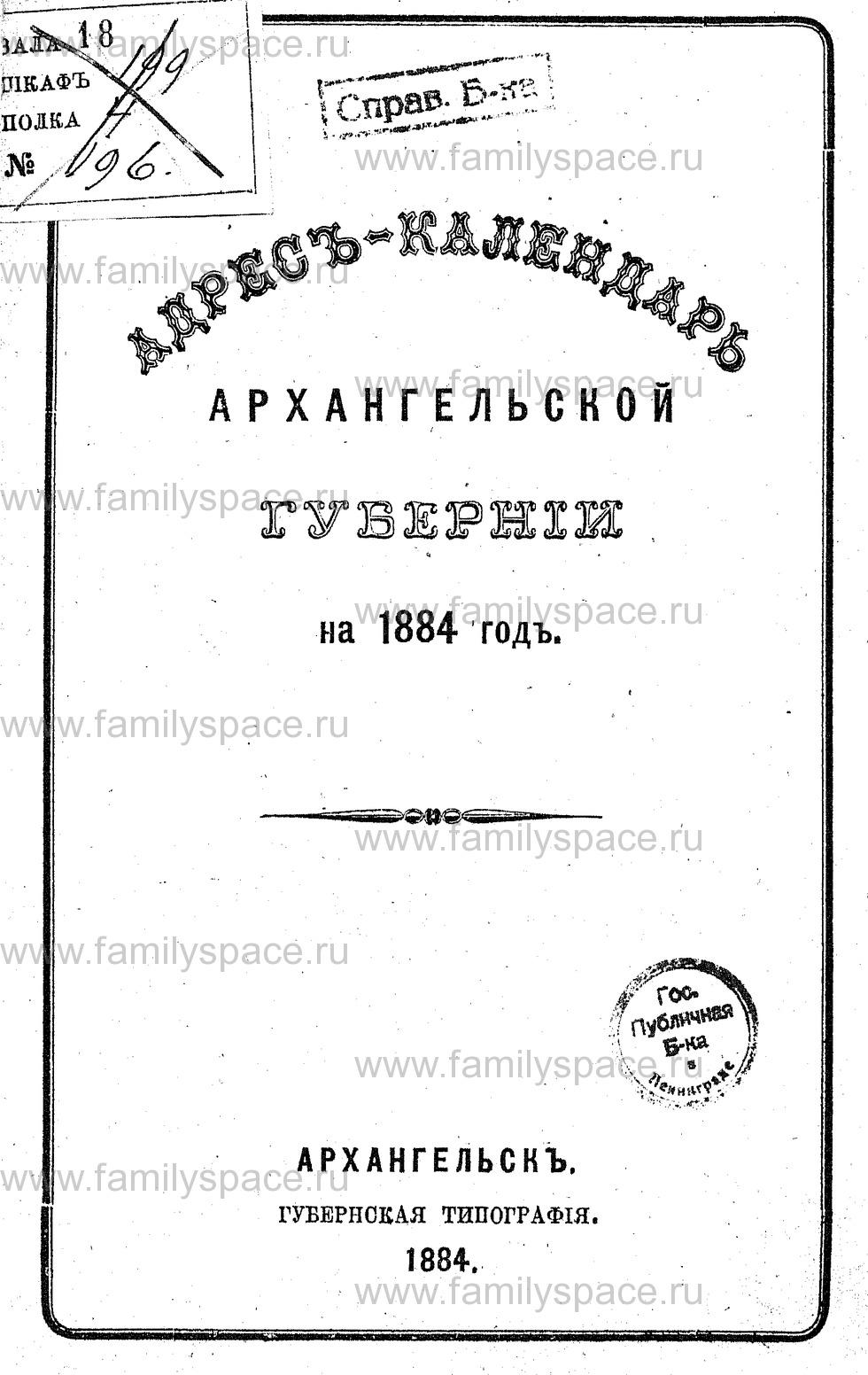 Поиск по фамилии - Адрес-календарь Архангельской губернии на 1884 г, страница 1