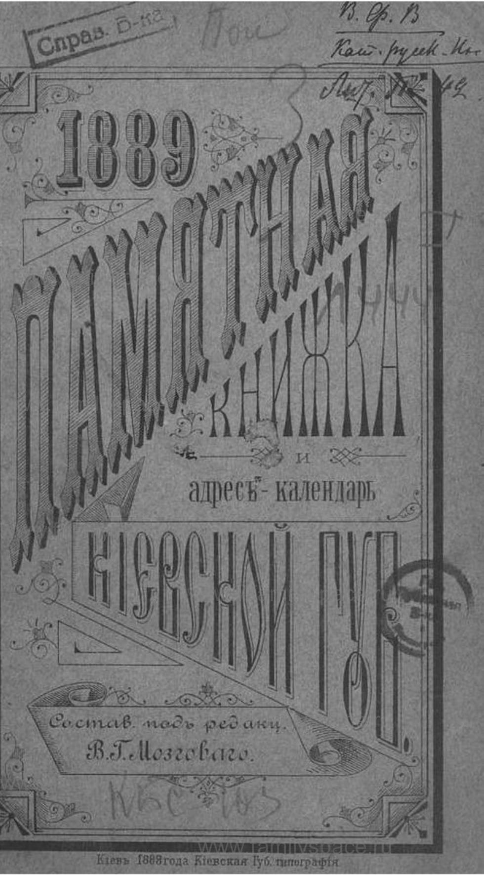Поиск по фамилии - Памятная книжка и адрес-календарь Киевской губернии на 1889 год, страница 5