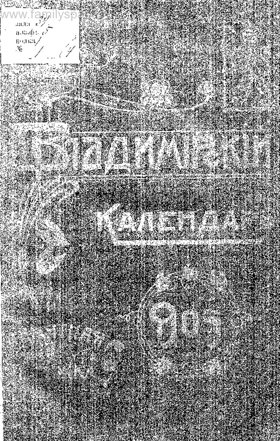 Поиск по фамилии - Владимирский календарь и памятная книжка на 1905 г, страница 1
