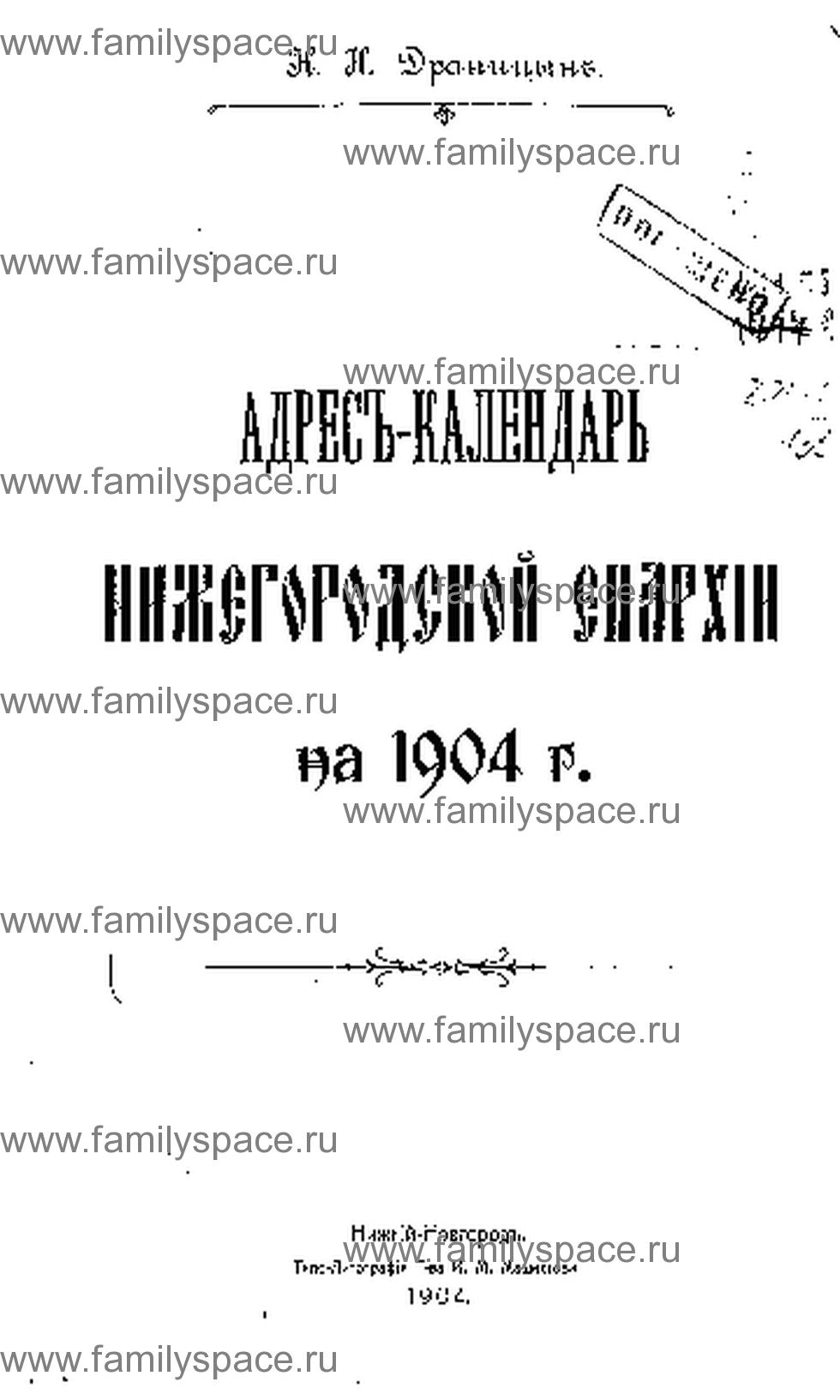Поиск по фамилии - Адрес-календарь Нижегородской Епархии 1904 г., страница 1