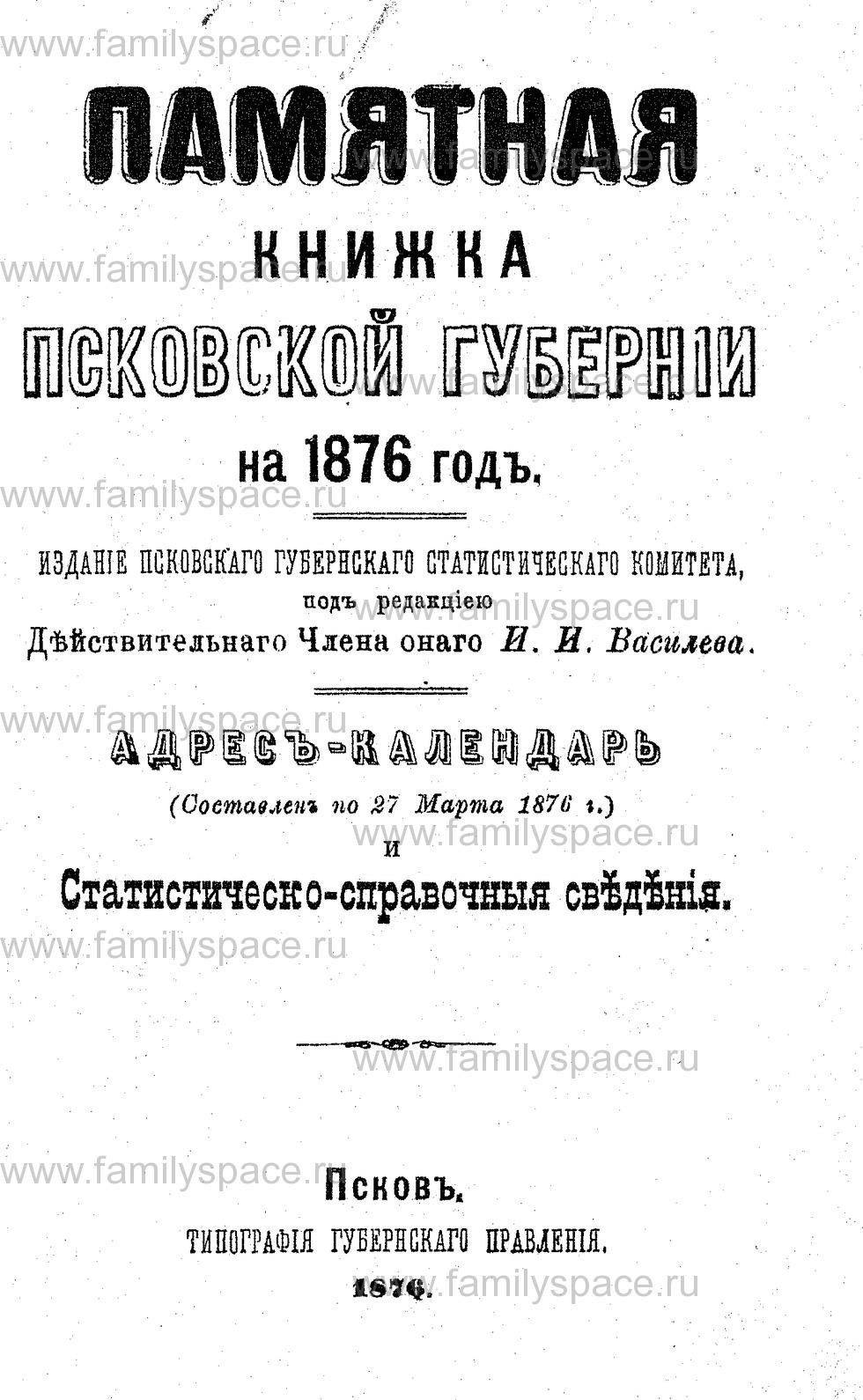 Поиск по фамилии - Памятная книжка Псковской губернии на 1876 г, страница 1