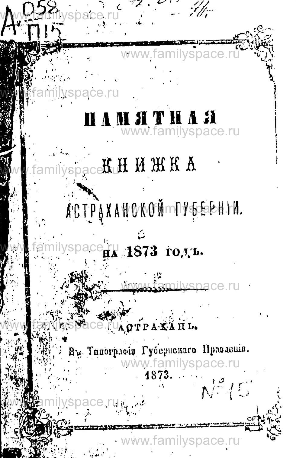 Поиск по фамилии - Памятная книжка Астраханской губернии на 1873 г, страница 1