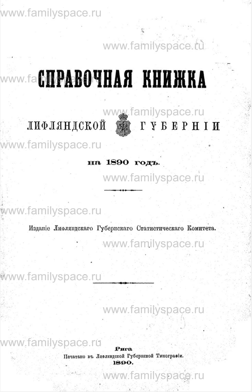 Поиск по фамилии - Справочная книжка Лифляндской губернии на 1901 год, страница 1