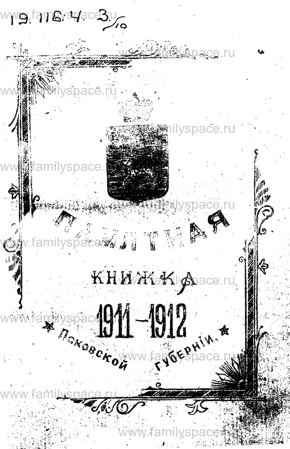 Поиск по фамилии - Памятная книжка Псковской губернии на 1911-1912 гг, страница 1