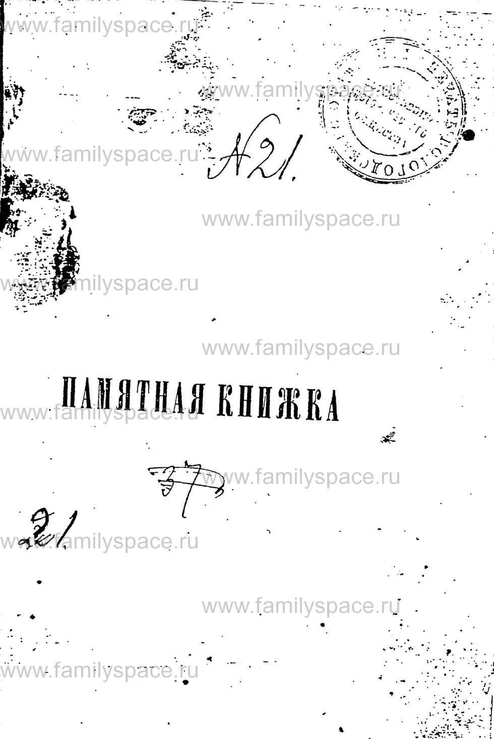 Поиск по фамилии - Памятная книжка Вологодской губернии на 1873 г, страница 1