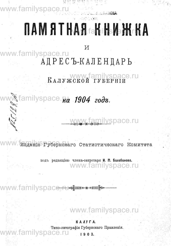 Поиск по фамилии - Памятная книжка и адрес-календарь Калужской губернии на 1904 г, страница 1