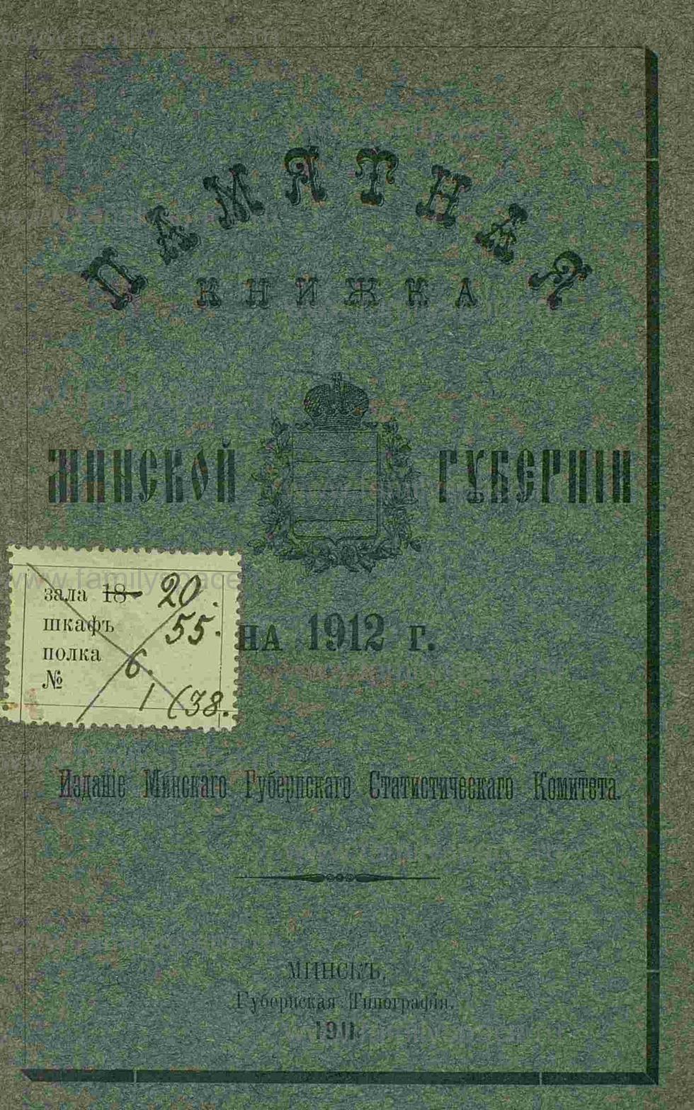Поиск по фамилии - Памятная книжка Минской губернии на 1912 год, страница 3