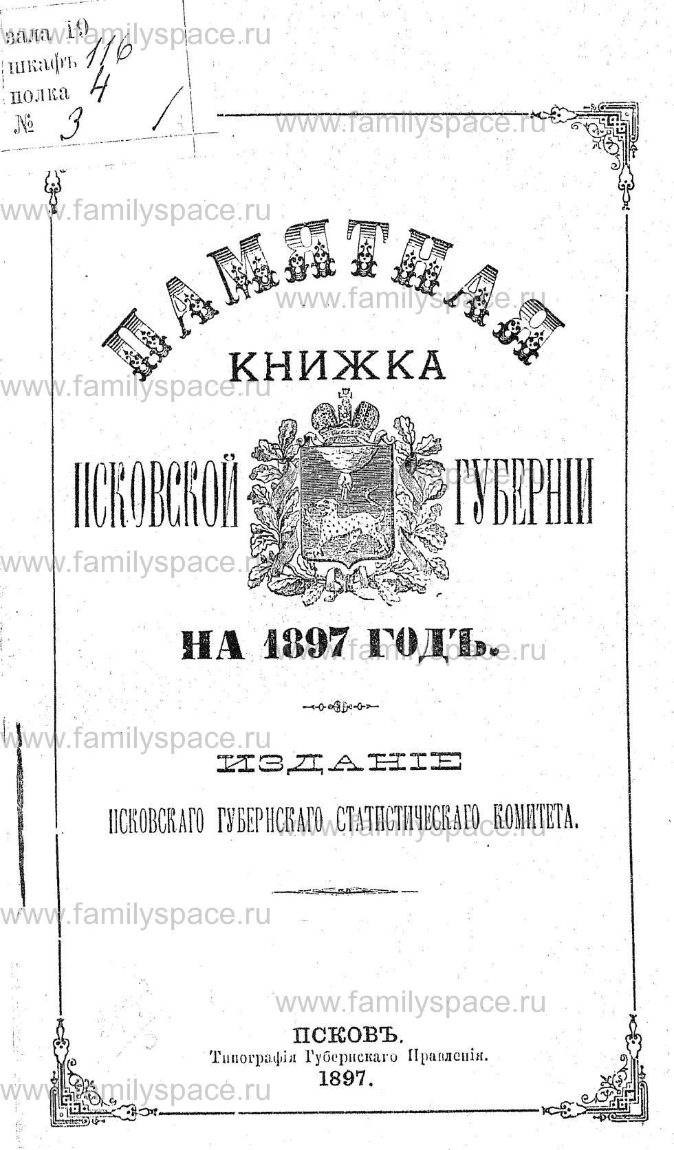 Поиск по фамилии - Памятная книжка Псковской губернии на 1897 г, страница 1