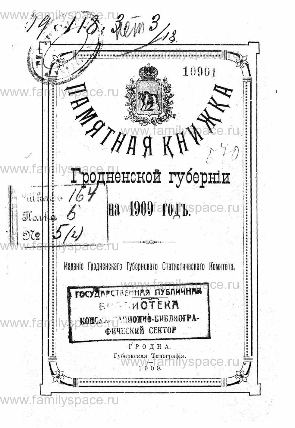 Поиск по фамилии - Памятная книжка Гродненской губернии на 1909 г, страница 1