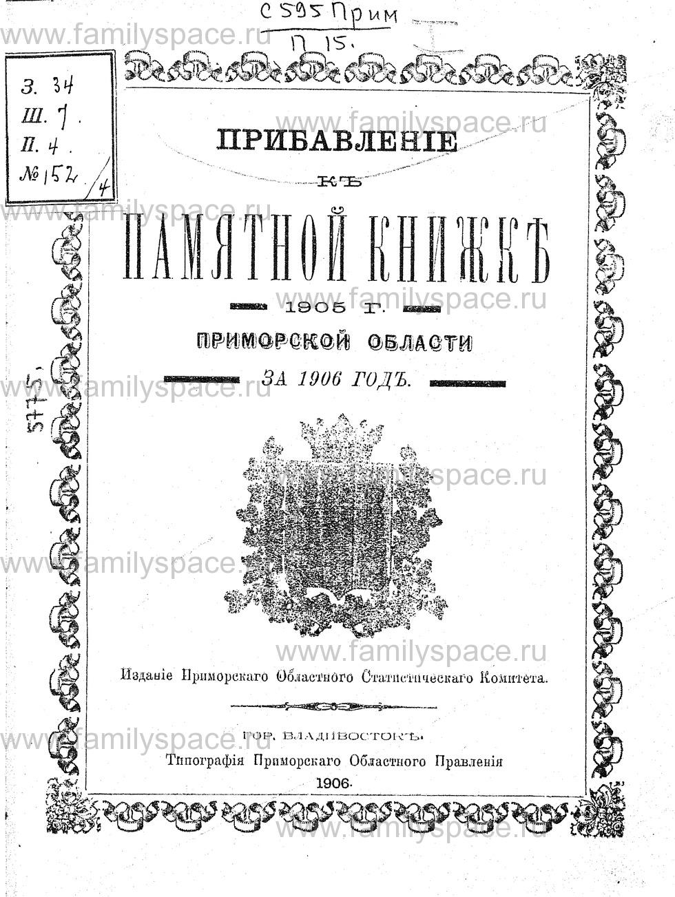 Поиск по фамилии - Прибавление к памятной книжке Приморской губернии на 1906 г, страница 2