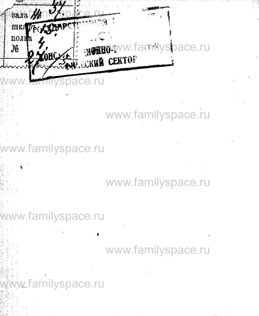 Поиск по фамилии - Памятная книжка Архангельской губернии на 1911 г, страница 1