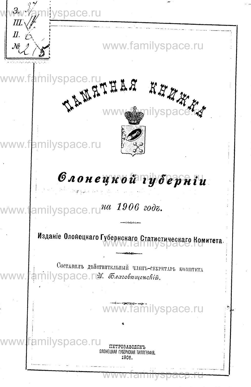 Поиск по фамилии - Памятная книжка Олонецкой губернии на 1906 г, страница 1