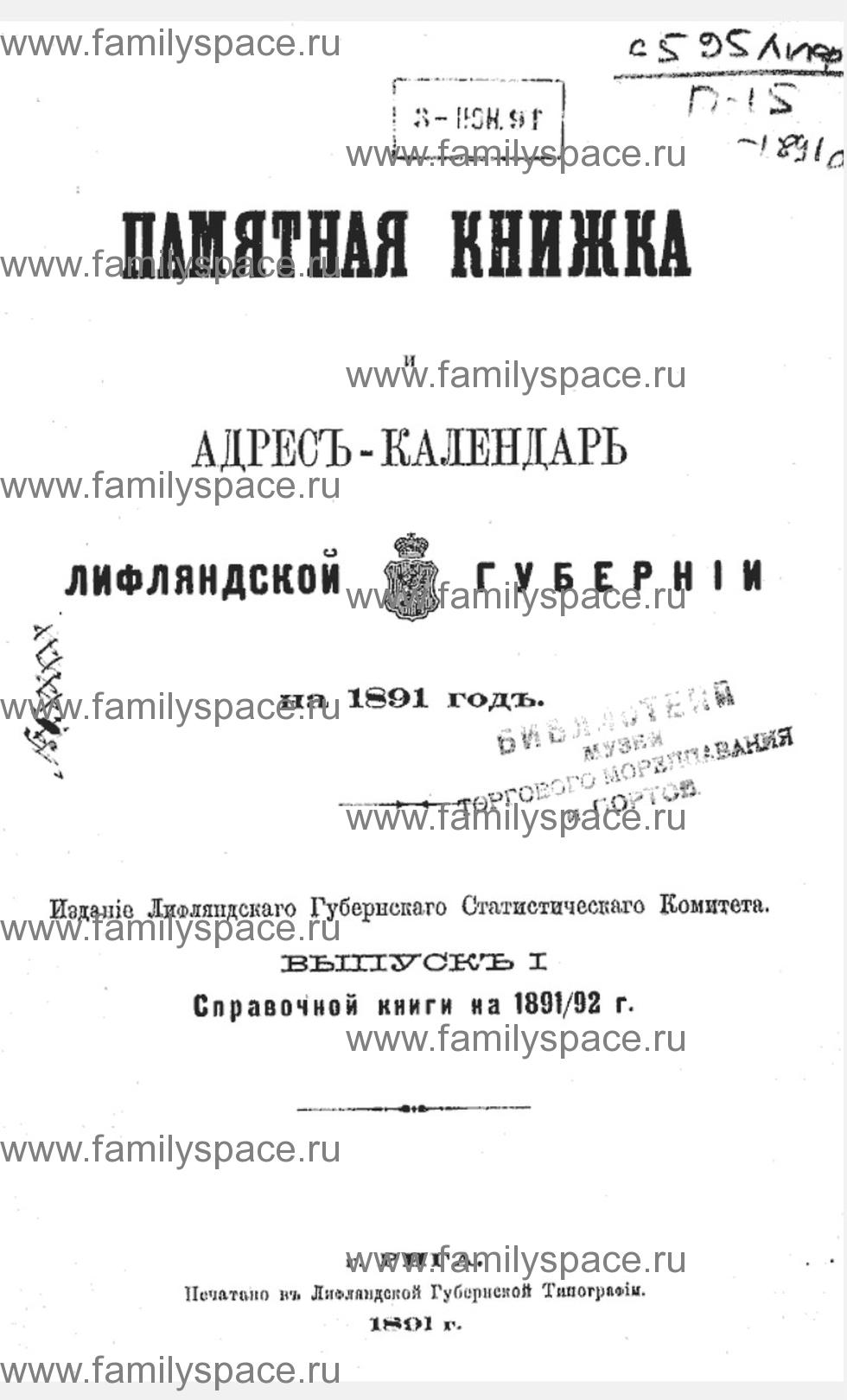 Поиск по фамилии - Памятная книжка и адрес-календарь Лифляндской губернии 1891 г., страница 1