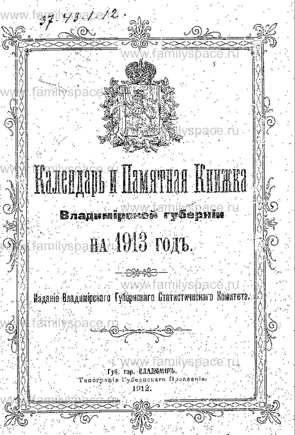Поиск по фамилии - Календарь и памятная книжка Владимирской губернии на 1913 г, страница 1