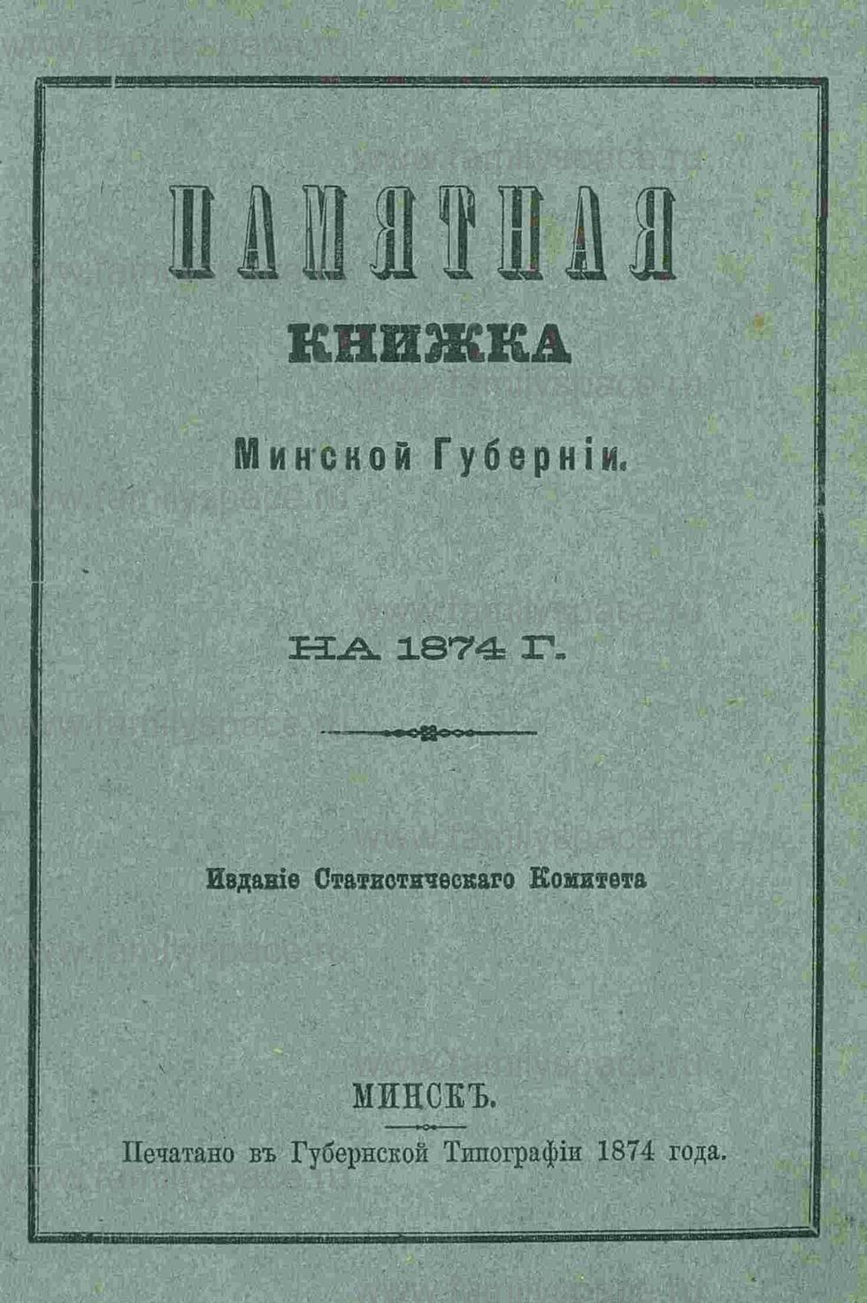 Поиск по фамилии - Памятная книжка Минской губернии на 1874 год, страница 3