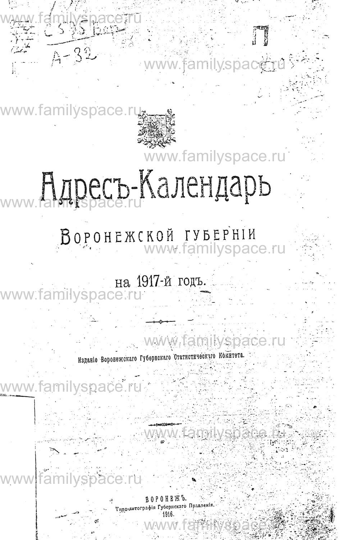 Поиск по фамилии - Адрес-календарь Воронежской губернии на 1917 г, страница 1